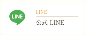 LINE 公式 LINE